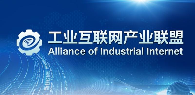 Alliance of Industrial Internet