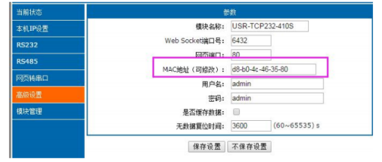 serial to ethernet converter USR-TCP232-410S-Webpage interface of customer setting