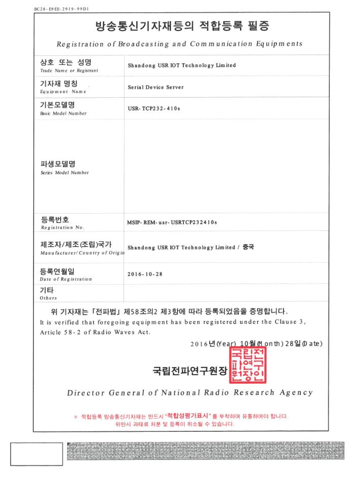 USR-TCP232-410s KCC-certificate