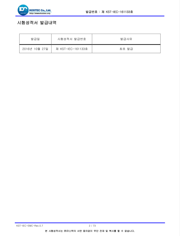 KCC Report of Industry Grade Serial Device Server-USR-TCP232-410S