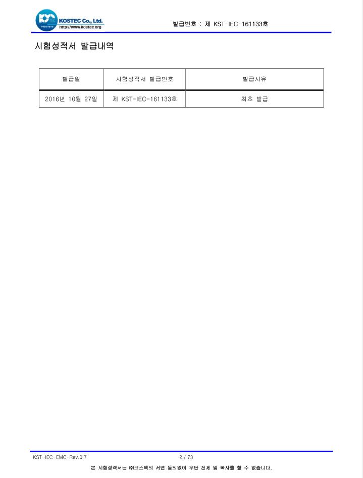 KCC-report(EMC)-KN32_35 02.jpg