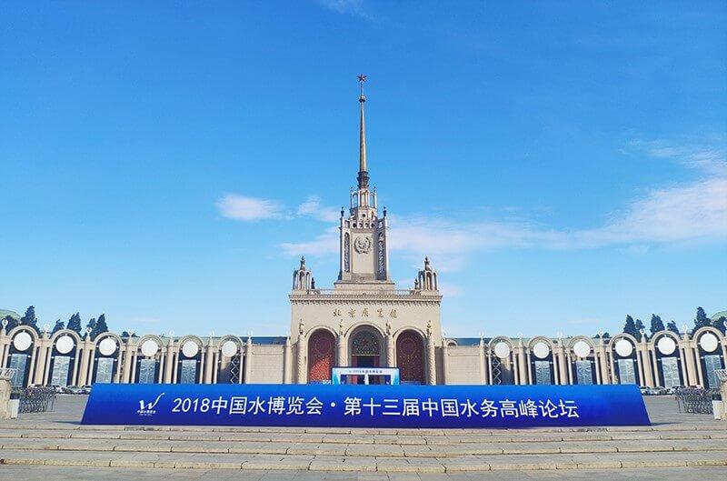 2018 China Water Expo