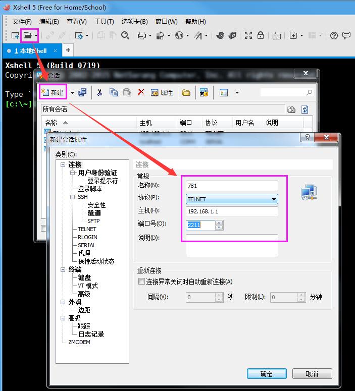 USR-G781-upgrade firmware-run Xshell