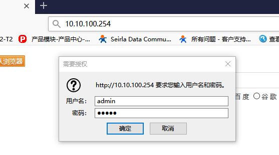 2.Enter 10.10.100.254, the account and password are both admin