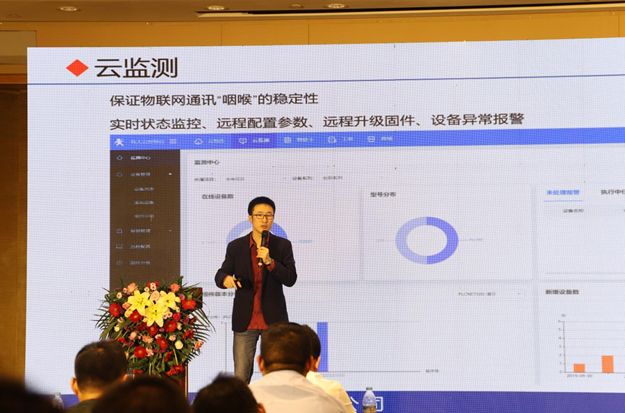 """Speech by Wang Wei, CIO of USRIOT – """"Blueprint for digitalization in the era of IoT."""""""
