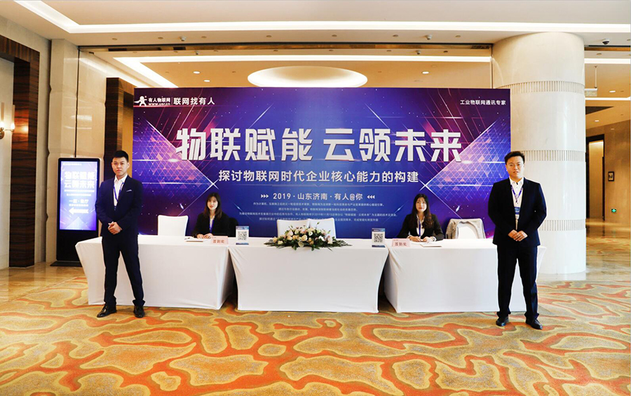The first CTO technology exchange seminar of USRIOT in 2019 was held successfully