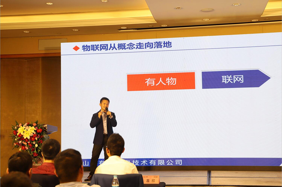 """Speech by Wang Ya, CMO of USRIOT - """"Marketing strategy and new product release of USRIOT"""""""