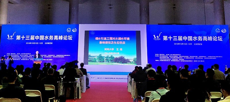 On the closing ceremony of 2018 China Water Expo, USRIOT helps to advance the construction of IOT